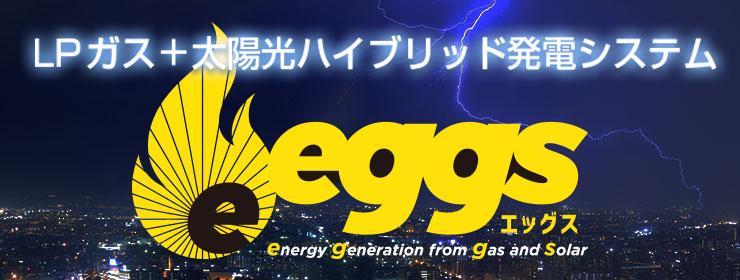 LPガス+太陽光ハイブリッド発電システム「EGGS」
